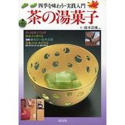 茶の湯菓子―四季を味わう・実践入門 [単行本]