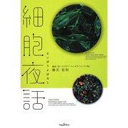 細胞夜話(mag2libro) [単行本]