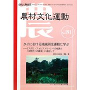 農村文化運動〈No.191〉タイにおける地域再生運動に学ぶ―「アグロ・フォレストリー」への転換と「次世代への継承」に着目して [全集叢書]