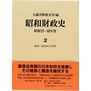 昭和財政史―昭和27~48年度〈2〉財政 政策及び制度 [全集叢書]