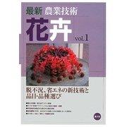 最新農業技術 花卉〈vol.1〉脱不況、省エネの新技術と品目・品種選び [全集叢書]