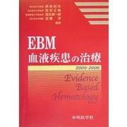 EBM血液疾患の治療〈2005-2006〉 [単行本]