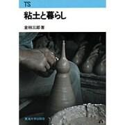粘土と暮らし(東海科学選書) [単行本]