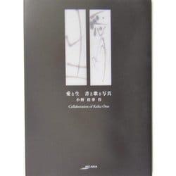 愛と生 書と歌と写真(アルカディアシリーズ―フローラブックス) [全集叢書]