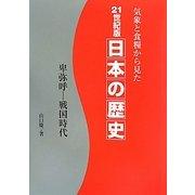 21世紀版 日本の歴史 卑弥呼―戦国時代 [単行本]