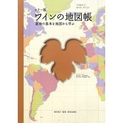 カラー版 ワインの地図帳―産地の基本を地図から学ぶ [単行本]