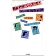 日英対照リレーエッセイ-WORDS IN TRANSIT [単行本]