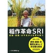 稲作革命SRI―飢餓・貧困・水不足から世界を救う [単行本]