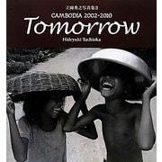 Cambodia,Tomorrow―立岡秀之写真集〈2〉 [単行本]