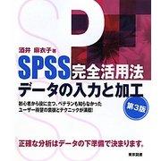 SPSS完全活用法データの入力と加工 第3版 [単行本]