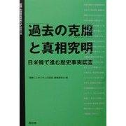 「記憶」の共有を求めて〈Part2〉「過去の克服」と真相究明―日米韓で進む歴史事実調査 [単行本]