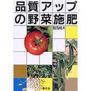 品質アップの野菜施肥 [単行本]