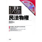 CD・わかる六法 民法物権 [事典辞典]