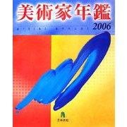 美術家年鑑〈2006〉 [単行本]