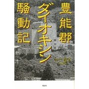 豊能郡ダイオキシン騒動記 [単行本]