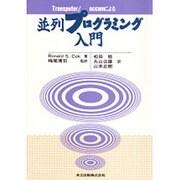 Transputer occamによる並列プログラミング入門 [単行本]