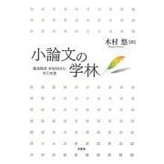 小論文の学林―簡潔簡素単純明快な手引き書 [単行本]