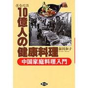 医食同源 10億人の健康料理―中国家庭料理入門 [単行本]