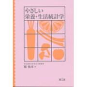 やさしい栄養・生活統計学 [単行本]