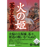 火の姫茶々と家康(文芸社文庫 あ 1-3) [文庫]