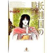 妖精国の騎士 3(秋田文庫 25-16) [文庫]