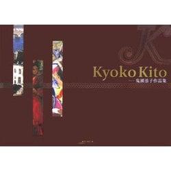 Kyoko Kito―鬼頭恭子作品集(アルカディアシリーズ―フローラブックス) [全集叢書]