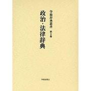 学術辞典叢書 9(学術アーカイブス) [事典辞典]