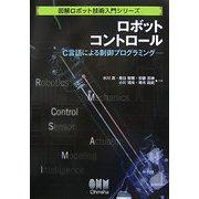 ロボットコントロール―C言語による制御プログラミング(図解ロボット技術入門シリーズ) [単行本]