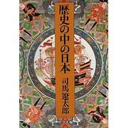 歴史の中の日本 改版 (中公文庫) [文庫]