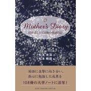 Mother's Diary-母が遺した108冊の英語日記 [単行本]