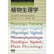 ベーシックマスター 植物生理学 [単行本]