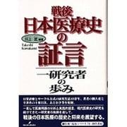 戦後日本医療史の証言―一研究者の歩み(医療・福祉シリーズ〈74〉) [全集叢書]
