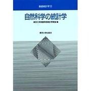 自然科学の統計学(基礎統計学〈3〉) [全集叢書]