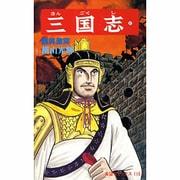 三国志 37(希望コミックス 110) [コミック]