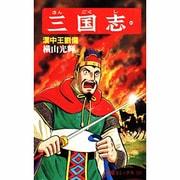 三国志 40(希望コミックス 121) [コミック]
