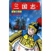 三国志 51(希望コミックス 156) [コミック]