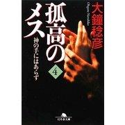 孤高のメス―神の手にはあらず〈第4巻〉(幻冬舎文庫) [文庫]