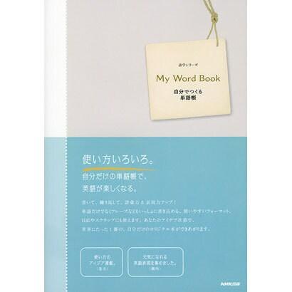 My Word Book-自分でつくる単語帳(語学シリーズ) [ムックその他]
