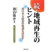 続・地域再生のヒント―東日本大震災の教訓を活かす [単行本]