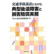 交通事故訴訟における典型後遺障害と損害賠償実務 [単行本]