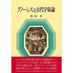 グノーシスと古代宇宙論 [単行本]