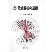光・電波解析の基礎 [単行本]