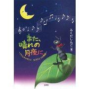 また、晴れの月夜に―アリとキリギリス もうひとつの物語 [単行本]