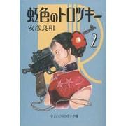 虹色のトロツキー 2(中公文庫 コミック版 や 3-20) [文庫]