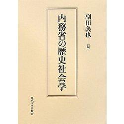 内務省の歴史社会学 [単行本]