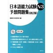 日本語能力試験N3予想問題集 改訂版 [単行本]