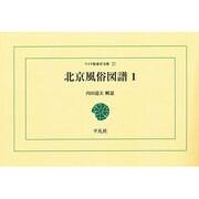 北京風俗図譜 1 オンデマンド版(ワイド版東洋文庫 23) [文庫]