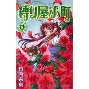 縛り屋小町 8(プリンセスコミックス) [コミック]