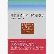 英語論文・レポートの書き方 [単行本]