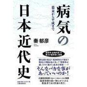 病気の日本近代史―幕末から平成まで [単行本]